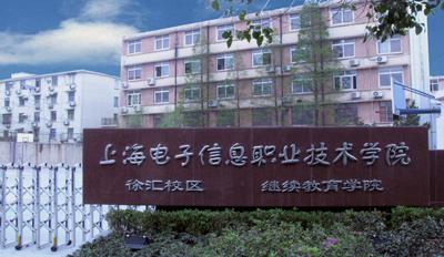 上海(hai)電子信息職業技術學院