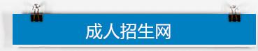 成人招生(sheng)網
