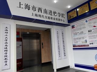 上海西南進修學院